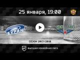 «Буран» Воронеж  - «ЦСК ВВС» Самара