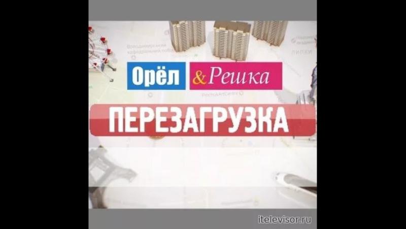 Новые ведущие Орла и Решки!