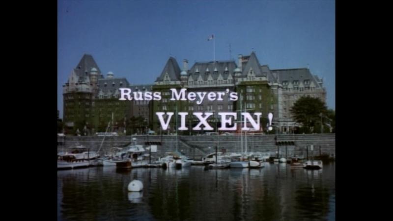 Vixen! (1968, USA, dir. Russ Meyer)