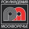 """Рок-Академия """"Москворечье"""" - Музыкальная школа"""