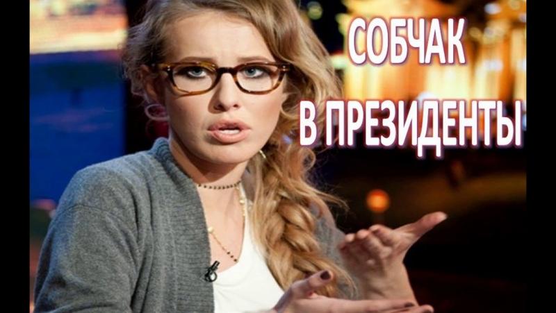 Нуль в очках:Москвичи отреагировали на выдвижение Собчак в президенты