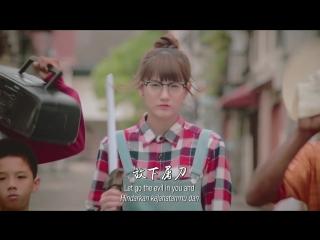 Чу Джойс (Chu Joyce / 四葉草) & Namewee (黃明志) – Кунг-Фу! (Water! / 打功夫!)