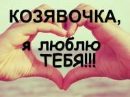 дочурка.я тебя люблю!!!