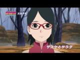 Boruto: Naruto Next Generations 20 (русская озвучка от RainDeath)