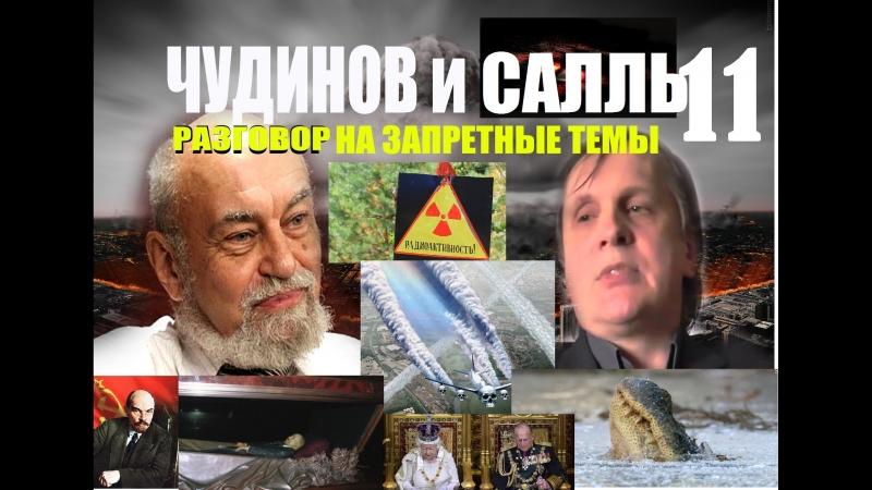 Откуда радиация на Урале Подмена Ленина в мавзолее Откуда сущности сукубы Салль и Чудинов смотреть онлайн без регистрации