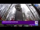 Неприкаянный памятник. Неделя в Петербурге