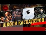 Приглашение в школу КАСКАДЕРОВ в СОЧИ