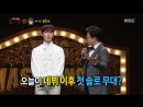[King of masked singer] 복면가왕 - Terius Identity 20180311