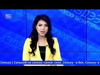 Монгольская телеведущая и русские скороговорки.