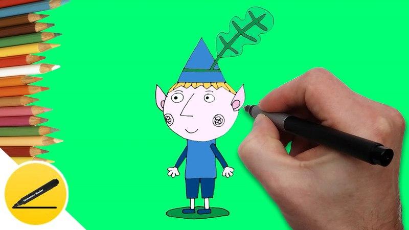 Как Нарисовать Эльфа Бена поэтапно (Маленькое Королевство Бена и Холли) - Учимся рисовать Эльфа