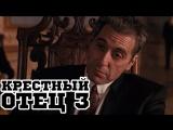 Крестный отец 3 / The Godfather PART III