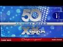 50 ЛУЧШИХ ПЕСЕН ПОПУЛЯРНЫЕ ХИТЫ  90- 80-70х