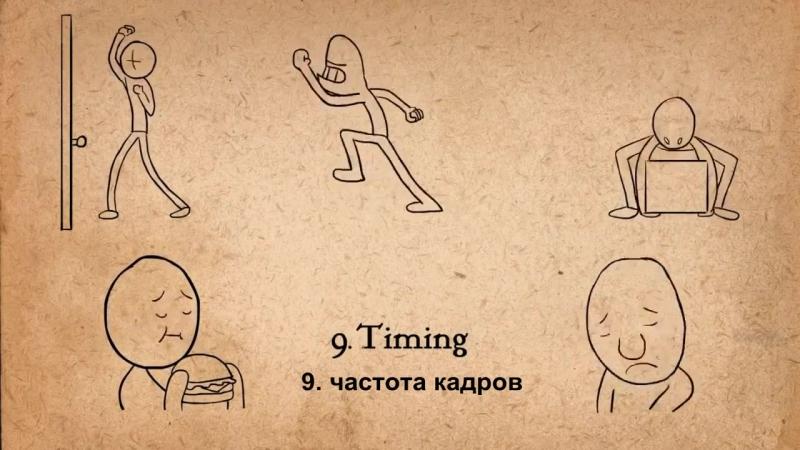 8. Выразительные штрихи - 12 принципов анимации [Русская озвучка]