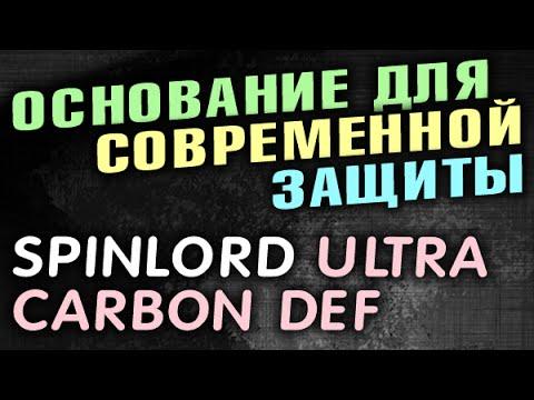SPINLORD Ultra Carbon Def основание для современной защиты