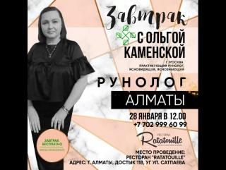 Завтрак с ОЛЬГОЙ КАМЕНСКОЙ в Алматы!
