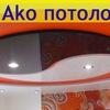 Натяжные потолки производство