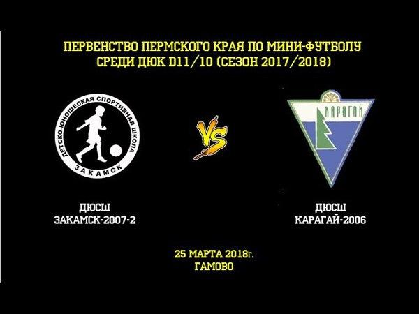 ДЮСШ Закамск 2007 2 ДЮСШ Карагай 2006