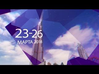 ALPHA WORLD DUBAI 2018 - 23-26 МАРТА