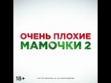 ОЧЕНЬ ПЛОХИЕ МАМОЧКИ 2 _ Сюрприз! _ В кино с 7 декабря