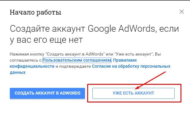 Как получить промо код google adwords работает контекстная реклама