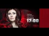 Тайны Чапман 30 ноября на РЕН ТВ