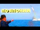 Северная Корея запустила в сторону Японии ракету