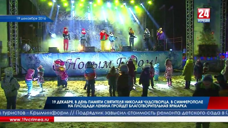 19 декабря, в день памяти святителя Николая Чудотворца, в Симферополе на площади Ленина пройдет благотворительная ярмарка, сообщ