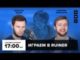 Фогеймер-стрим. Артем Комолятов и Антон Белый играют в Ruiner