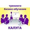 Тренинги, бизнес обучение, курсы в Калуге