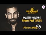 Видеообращение актера Роберта Пола Тейлора