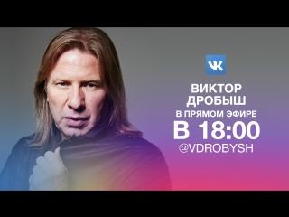 Новая Фабрика Звёзд. Виктор Дробыш в прямом эфире #ВКонтактеLive
