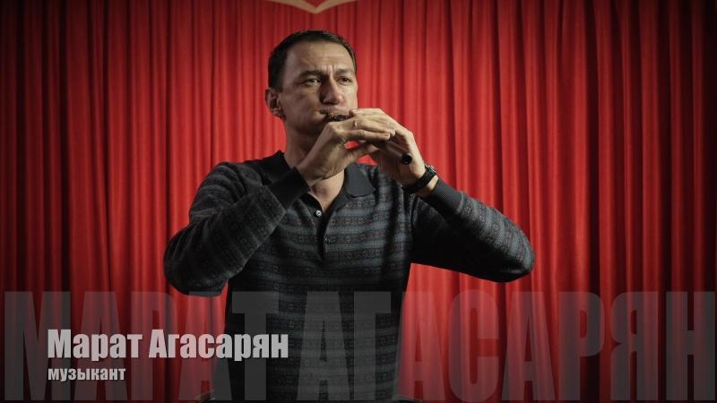 Марат Агасарян - привет солнечной Армении