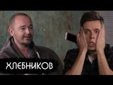 Хлебников - режиссер лучшего русского фильма-2017 - вДудь #30