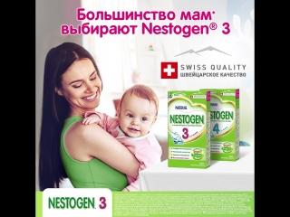 Что думают мамы о молочке Nestogen® 3?