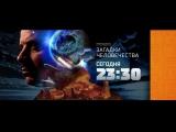 Загадки человечества 23 октября на РЕН ТВ