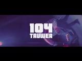 13.10 – Бессонница / 104 & Truwer