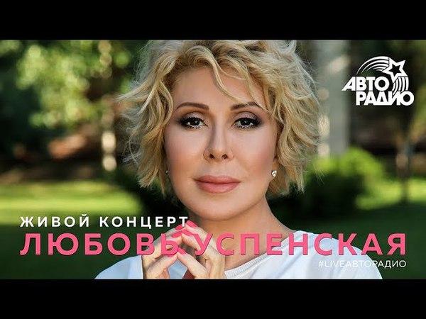 Живой концерт Любови Успенской на Авторадио 24 03 2018