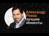 Лучшие моменты ОК на связи! с Александром Реввой