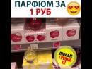 Любые духи за 1 рубль!