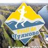 Trail de Чулково