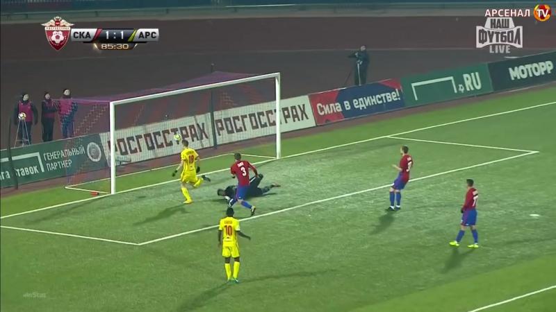 Гол №17 Лука Джорджевич(6) СКА - Арсенал 05.11.17г.