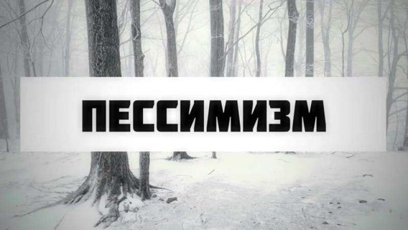 Пессимизм Абу Яхья Крымский