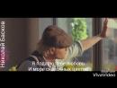 Николай Басков-Я подарю тебе любовь-с субтитрами