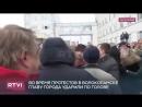Губернатор Московской области единоросс Воробьев получил на последних выборах 78% убегает от жителей Волоколамска