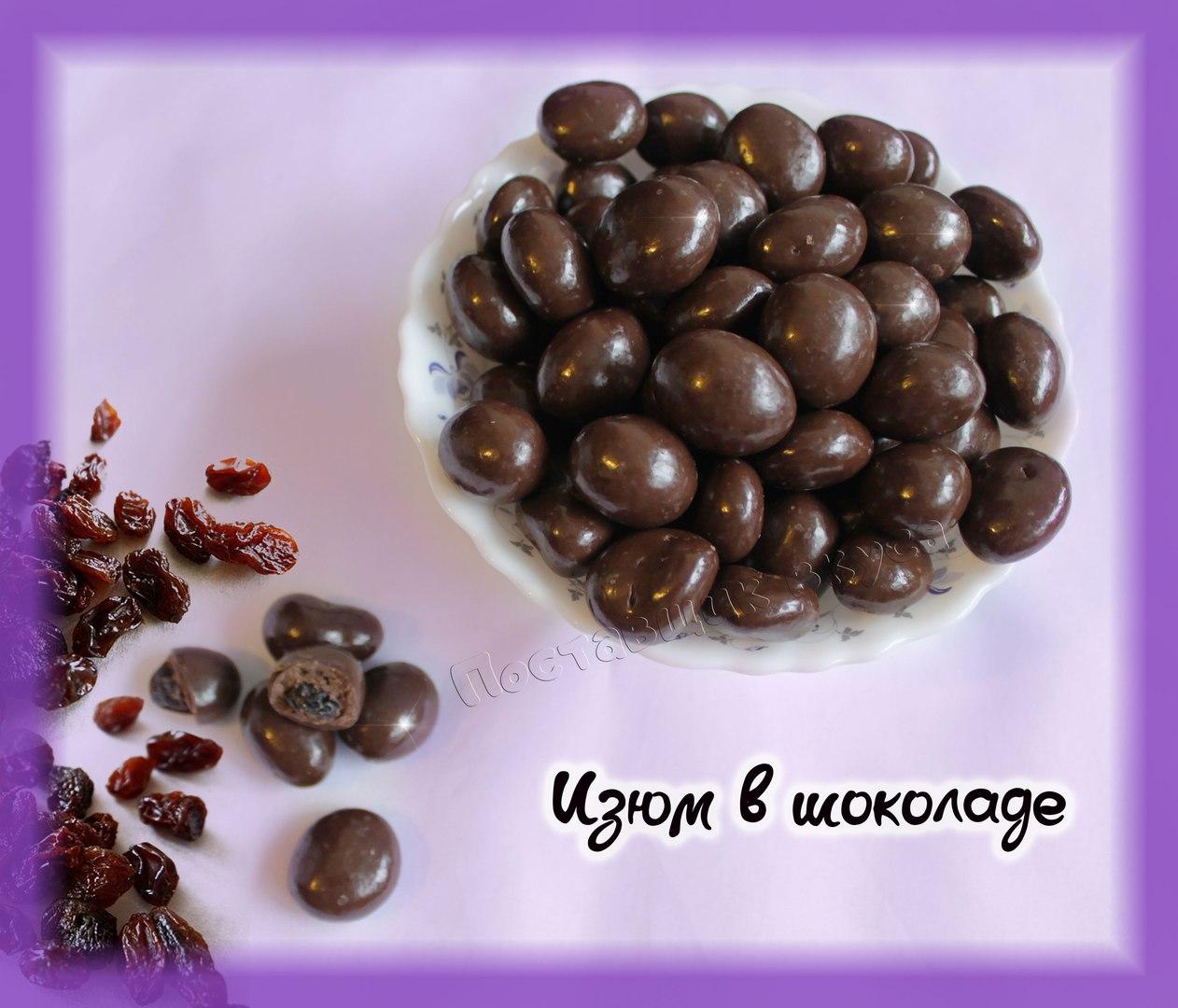 Изюм в темном шоколаде NEW 0.5 кг