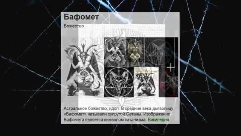 сатанинский паспорт рф 10 тыс. видео найдено в Яндекс.Видео