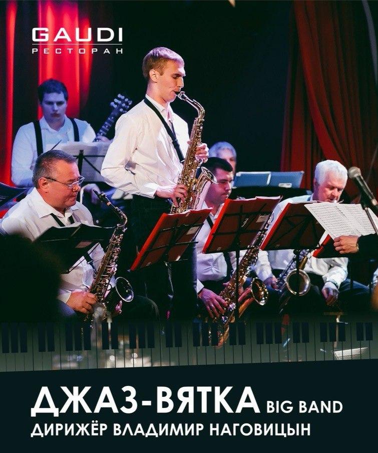 """10.02 Big Band """"Джаз-Вятка"""" в Ресторане GAUDI"""