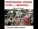 Красиво😍 (Мансур Мухиддин)