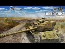 World of Tanks Соло стрим Поехали