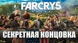 Far Cry 5 - Что будет, если не арестовать Иосифа Сида? Секретная концовка